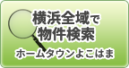 横浜エリアで検索 | ホームタウンよこはま