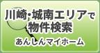 川崎・城南エリアで検索 | あんしんマイホーム
