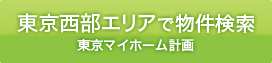 東京西部エリアで検索 | 東京マイホーム計画