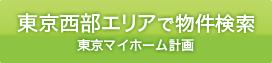 東京エリアで検索 | 東京マイホーム計画