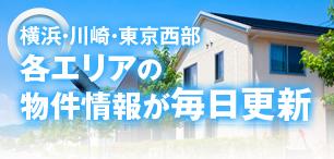 横浜・川崎・城南の物件情報が毎日更新!