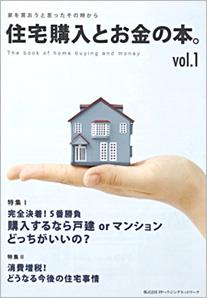 住宅購入とお金の本